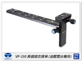 SIRUI 思銳 VP-350 長鏡頭支撐架 鋁合金 托架 長形快拆板 油壓雲台專用(VP350,公司貨)