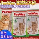 【培菓寵物48H出貨】荷蘭PeeWee必威貓砂》強效松木砂9kg/包
