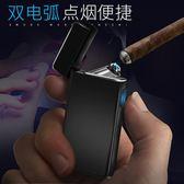 感應充電雙電弧打火機創意送男友生日禮物電子點煙器指尖陀螺