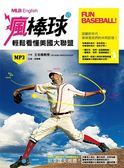 (二手書)Fun Baseball! 瘋棒球!輕鬆看懂美國職棒大聯盟