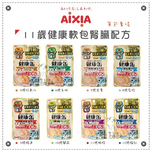 AIXIA愛喜雅[健康軟包貓餐包,8種口味,40g,泰國製](單包)