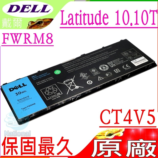 DELL 電池(原廠)-戴爾 Latitude 10 (ST2),10T,C1H8N,CT4V5,FWRM8,KY1TV,PPNPH,1VH6G,1XP35,312-1412,312-1423