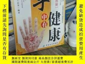 二手書博民逛書店罕見掌中有健康Y184422 王志金編著 中國紡織出版社 出版2