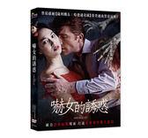 嚇女的誘惑DVD(德瑞克阮/楊紅絨/尚米歇爾理查)