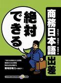 (二手書)絶対できる商務日本語出差 (1CD)