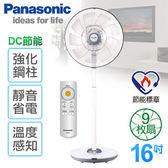 【國際牌Panasonic】16吋DC靜音遙控節能扇  F-H16CND