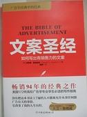 【書寶二手書T1/行銷_EBS】文案聖經:如何寫出有銷售力的文案_(美)克勞德·霍普金斯