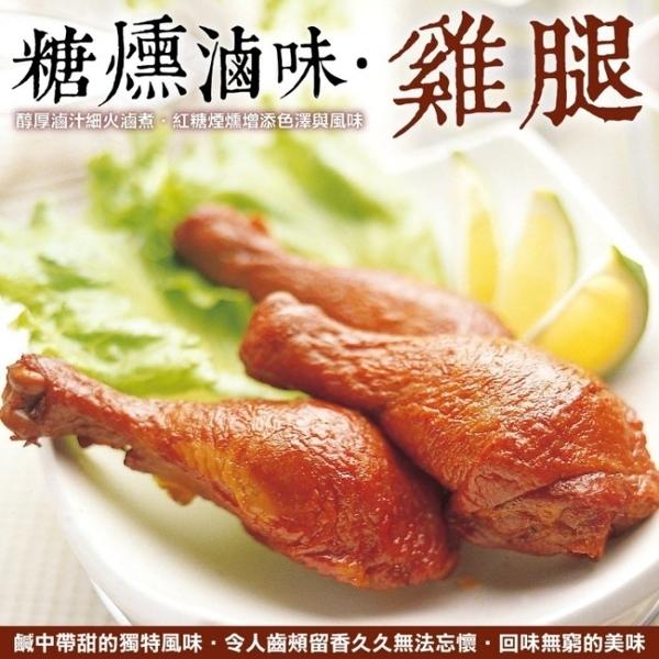 【WANG】糖燻滷味 滷雞腿(2支/180g)