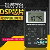 收音機 便攜迷你調頻中波兩波段數字立體聲收音機FM/AM收音機鋰電池供電 2色
