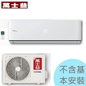【萬士益冷氣】3.6KW 5-7坪 R32變頻冷暖《MAS/RA-36HV32》1級節能 年耗電721全機3年保固