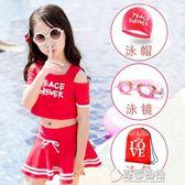 兒童泳衣 佑游兒童泳衣女孩分體裙式泳裝韓國中大童運動款可愛公主游泳裝 草莓妞妞