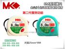 【台北益昌】MK 捲尺 8M*25mm ...