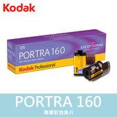 【效期2020年09月】現貨 Kodak 柯達 PORTRA 160 160度 彩色軟片 135底片 彩色負片