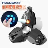 指尖陀螺打火機充電防風男士超薄個性創意USB電子火機led送男友