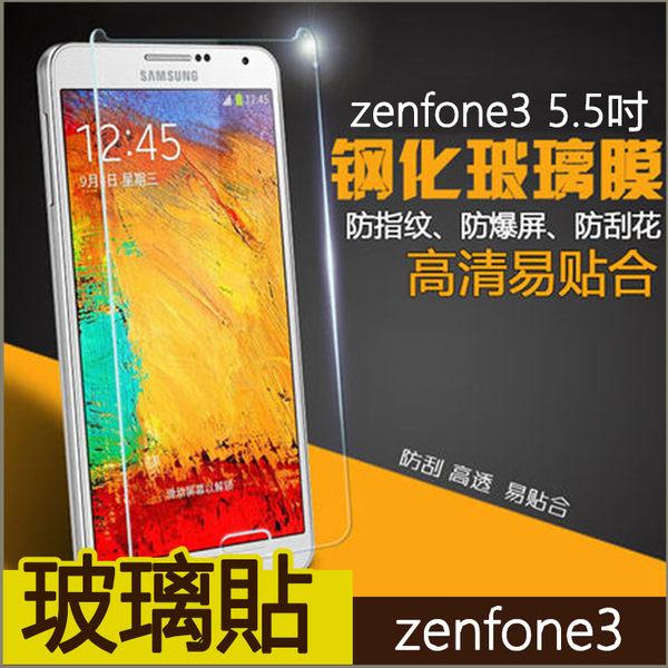玻璃貼 華碩 ASUS ZenFone 3 ZE552KL 5.5吋 鋼化玻璃貼 鋼化膜 熒幕保護貼 9H 防爆貼膜 手機貼膜