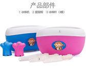 家用兒童快速自動制冰棒機 SJ1268『時尚玩家』
