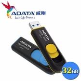 威剛 ADATA UV128 32G 32GB USB3.0 隨身碟 (藍色、黃色)