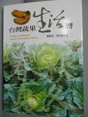 【書寶二手書T5/動植物_HCC】台灣蔬果生活曆_原價600_陳煥堂