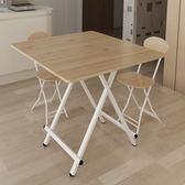 折疊桌子餐桌家用小4人簡易多功能2木方桌可吃飯圓形的正方形飯桌-享家生活館 IGO