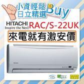 激安【結帳再折+24期0利率+超值禮+基本安裝】HITACHI 日立 RAC-22UK/RAS-22UK 分離式 定頻 冷氣