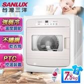 留言加碼折扣享優惠【台灣三洋SANLUX】7.5KG智慧型乾衣機(SD-88U)