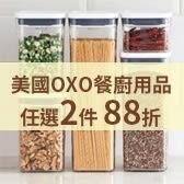 美國OXO用品/任選2件88折