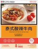 (8折限時特價) 馬偕代餐 泰式酸辣牛肉  240g / 盒 *5盒
