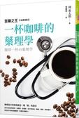 百藥之王:一杯咖啡的藥理學(全新改版)