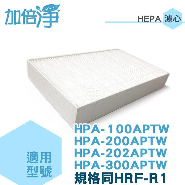 加倍淨 HEPA濾心適用 Honeywell HPA-100APTW、HPA-200APTW 、 HPA-300APTW空氣清淨機  2入