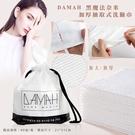 韓國DAMAH黑魔法奈米加厚抽取式洗臉巾/卷