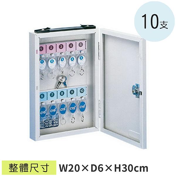 (預訂品)正MIT製造10支鎖匙管理箱CYSK10(台灣外銷精品)☆工廠直營下殺4.2折+分期零利率☆鎖匙櫃☆