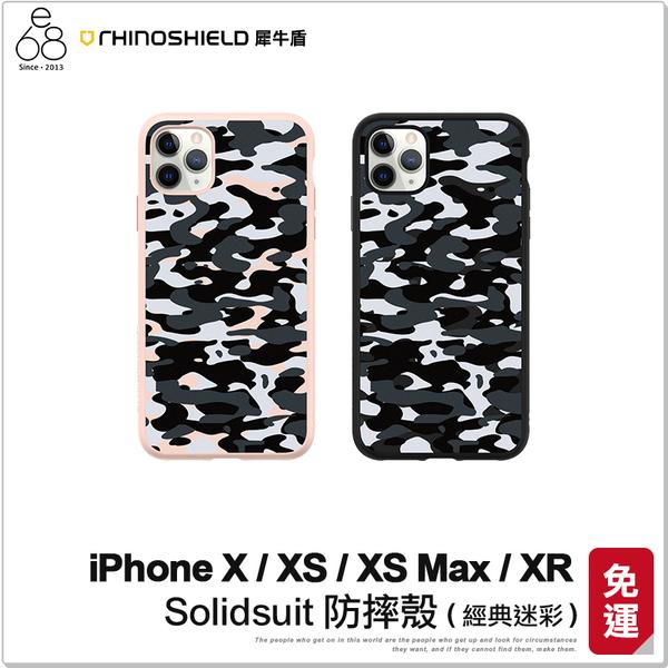 【犀牛盾】iPhone X XS Max XR 防摔手機殼 經典迷彩 防摔背蓋 手機殼 軟殼 保護殼 手機套