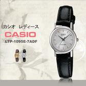 CASIO 秀麗風格 26mm/LTP-1095E-7A/生日禮物/LTP-1095E-7ADF 現貨+排單!