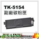 Kyocera TK-5154 黑色相容碳粉匣 適用: P6035cdn/M6035cidn/M6535cidn 京瓷副廠碳粉匣