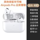 【免運費】AirPods Pro 原廠品質體驗 真無線藍牙耳機 兼容 iOS 和 Android 藍牙耳機 V5.0 版 iPhone12 Note10