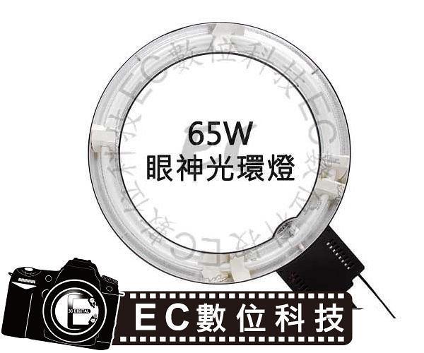 【EC數位】NANGUANG 南冠 U-65C 65W 環形微距燈 攝影燈 靜物拍攝燈 眼神光拍攝燈 人物攝影燈 環燈