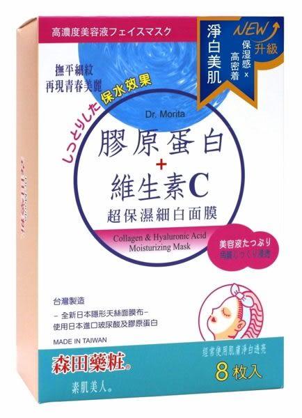 專品藥局 森田藥粧 素肌美人膠原蛋白維生素C保濕面膜 8片/盒 【2003403】