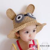 兒童帽子遮陽男女童草帽防曬帽沙灘太陽帽【時尚大衣櫥】