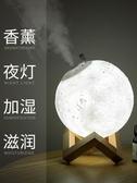 月球香薰機香薰精油加濕器香薰燈小夜燈臥室內家用持久熏香爐插電