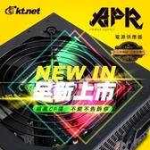 【鼎立資訊】APR系列電源供應器APR550 裸裝 12公分溫控靜音風扇 3年保固免費維修