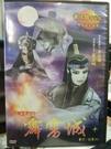 挖寶二手片-Q27-正版DVD-布袋戲【...