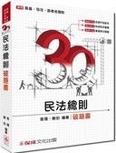 (二手書)3Q民法總則-破題書-高普考.司法特考.國考各類科