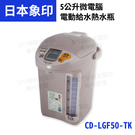 象印-微電腦電動熱水瓶-5.0L CD-...