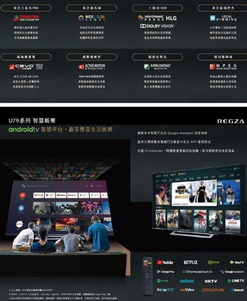 21999驚喜特價! 限量搶購!! (TOSHIBA東芝)55吋安卓4K液晶顯示器 55U7900VS 含運送標準安裝