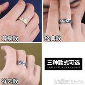 智慧戒指 可轉動 韓版時尚鈦鋼六字真言 男士戒指個性潮男單身食指環戒子 igo 玩趣3C