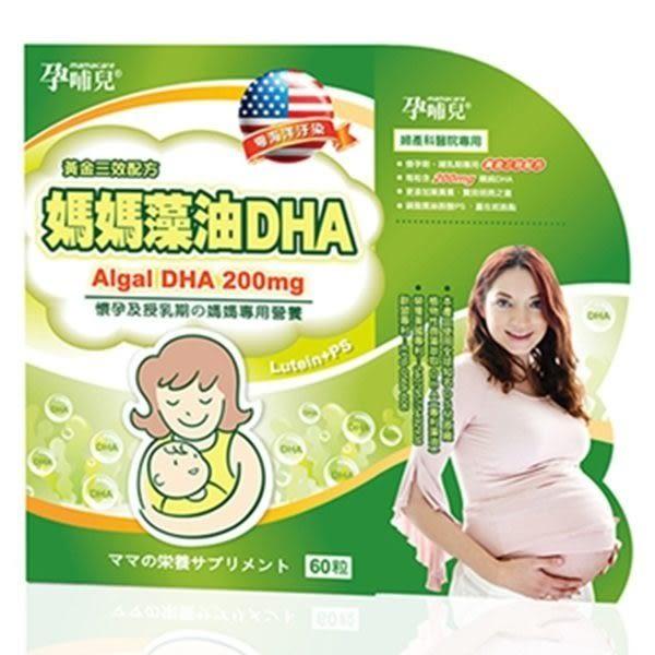 孕哺兒 媽媽藻油 DHA 軟膠囊 60粒 X 4盒