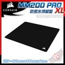 [ PCPARTY ] 海盜船 CORSAIR MM200 PRO XL 防潑水滑鼠墊 黑色