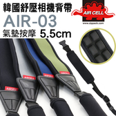 【福笙】韓國製 AIRCELL AIR-03 5.5cm 氣墊顆粒式 舒壓相機背帶 減壓 相機背帶 防滑 透氣 可變手腕帶