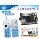 【GD-188】(窗型 分離 兩用機板) 兩用機板 冷氣機板 冷氣機電腦板 冷氣機微電腦控制器