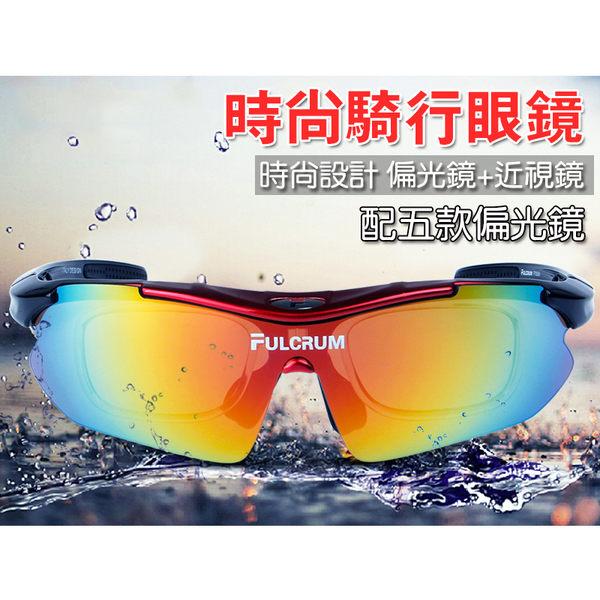 送5組鏡片 運動 太陽眼鏡 偏光眼鏡 墨鏡 防風防沙防紫外線抗UV   騎行 單車眼鏡